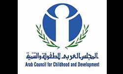 المجلس العربي للطفولة والتنمية