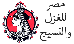 مصر للغزل والنسيج